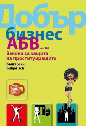 Gute Geschäfte Broschüre in bulgarisch